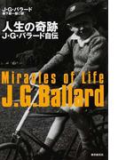 人生の奇跡 J・G・バラード自伝 (KEY LIBRARY)