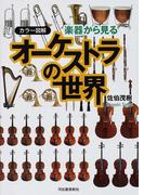 楽器から見るオーケストラの世界 カラー図解