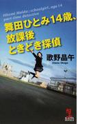 舞田ひとみ14歳、放課後ときどき探偵 (KAPPA NOVELS)