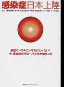 感染症日本上陸 新型インフルエンザだけじゃない!今、感染症のグローバル化が始まった