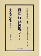 日本立法資料全集 別巻611−2 自治行政例規
