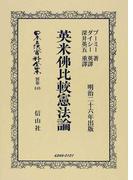 日本立法資料全集 別巻649 英米佛比較憲法論