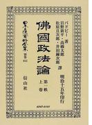 日本立法資料全集 別巻652 佛國政法論 第1帙上卷