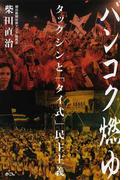 バンコク燃ゆ タックシンと「タイ式」民主主義