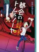 都会のトム&ソーヤ 8 怪人は夢に舞う 実践編 (YA!ENTERTAINMENT)(YA! ENTERTAINMENT)