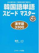 韓国語単語スピードマスター 漢字語3300 日本の漢字を使って韓単語を超速で増強する!