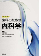 歯科のための内科学 改訂第3版