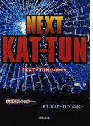 NEXT KAT−TUN 赤西脱退とその後…新生『KAT−TUN』に迫る! (『KAT−TUN』レポート)