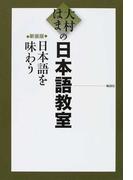 大村はまの日本語教室 日本語を味わう 新装版