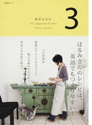 栗原はるみYour Japanese Kitchen 3 (生活実用シリーズ)