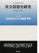 社会思想史研究 社会思想史学会年報 No.34(2010) 特集・〈社会的なもの〉の概念再考