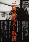 三島由紀夫と戦後