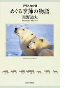 めぐる季節の物語 (アラスカの詩)