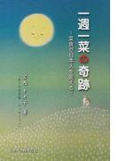 一週一菜の奇跡 菜食が日本人を変える