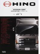 日野自動車の100年 世界初の技術に挑戦しつづけるメーカー