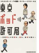 東京ポッド許可局 文系芸人が行間を、裏を、未来を読む