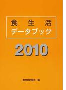 食生活データブック 2010