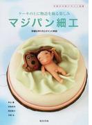 マジパン細工 洋菓子の新デザイン図鑑 ケーキの上に物語を飾る楽しみ 詳細な作り方とポイント解説