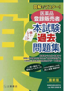 医薬品登録販売者本試験過去問題集 図解でマスター! 最新版