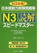 日本語能力試験問題集N3読解スピードマスター N3合格!