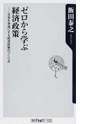 ゼロから学ぶ経済政策 日本を幸福にする経済政策のつくり方 (角川oneテーマ21)(角川oneテーマ21)