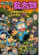 忍たま乱太郎 52 打鳴寺のかねをならすのは…!?の段 (ポプラ社の新・小さな童話)