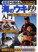 基礎から始める海のウキ釣り入門 ハゼ、クロダイ、アオリイカなんでも釣れる! (つり情報BOOKS)