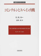 コミンテルンとスペイン内戦 (岩波モダンクラシックス)