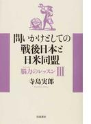 脳力のレッスン 3 問いかけとしての戦後日本と日米同盟