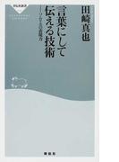 言葉にして伝える技術 ソムリエの表現力 (祥伝社新書)(祥伝社新書)