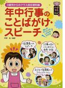 年中行事のことばがけ・スピーチ 3歳児からのクラス担任便利帳 (ハッピー保育books)