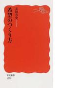 希望のつくり方 (岩波新書 新赤版)(岩波新書 新赤版)