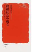 農耕社会の成立 (岩波新書 新赤版 シリーズ日本古代史)(岩波新書 新赤版)