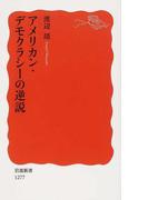 アメリカン・デモクラシーの逆説 (岩波新書 新赤版)(岩波新書 新赤版)