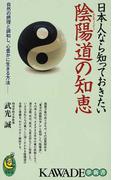 日本人なら知っておきたい陰陽道の知恵 自然の摂理と調和し、心豊かに生きる方法 (KAWADE夢新書)