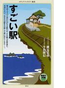 すごい駅 (メディアファクトリー新書)(メディアファクトリー新書)
