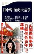 日中韓歴史大論争 (文春新書)(文春新書)