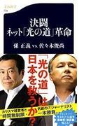 決闘ネット「光の道」革命 (文春新書)(文春新書)