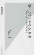 創られた「日本の心」神話 「演歌」をめぐる戦後大衆音楽史 (光文社新書)(光文社新書)