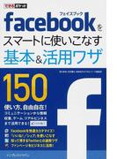 facebookをスマートに使いこなす基本&活用ワザ150 (できるポケット)(できるポケット)
