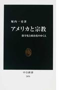 アメリカと宗教 保守化と政治化のゆくえ (中公新書)(中公新書)