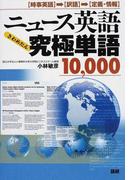 ニュース英語究極単語10,000 〈時事英語〉→〈訳語〉→〈定義・情報〉