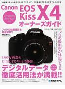Canon EOS Kiss X4オーナーズガイド 新機能を使った撮影方法からデジタルデータの編集までを完全理解するための本