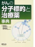 がんの分子標的と治療薬事典