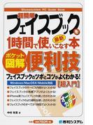 超簡単フェイスブックを1時間で使いこなす本 ポケット図解 便利技 最新 超入門 (Shuwasystem PC Guide Book)