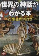 世界の神話がわかる本 ギリシア神話・北欧神話から日本神話までこれ一冊で神話のすべてがわかる!!