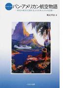 パン・アメリカン航空物語 栄光の航空王国を支えた日本人たちの記録