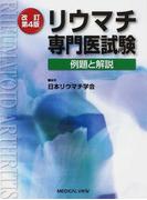 リウマチ専門医試験 例題と解説 改訂第4版