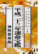 運命宝鑑 神明館蔵版 平成23年