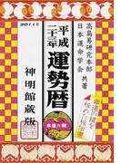 運勢暦 神明館蔵版 平成23年